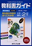 中学教科書ガイド 東京書籍版 理科 2分野下