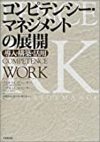 img - for Competence At Work: Models for Superior Performance [Japanese Edition] book / textbook / text book