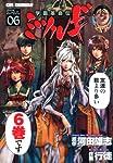 学園革命伝ミツルギ 6 (CR COMICS)
