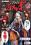 学園革命伝ミツルギ 6 (6) (CR COMICS)