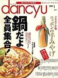 dancyu (ダンチュウ) 2007年 01月号 [雑誌]