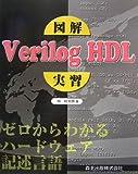 図解 Verilog HDL実習 - ゼロからわかるハードウェア記述言語