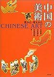 中国の美術―見かた・考えかた