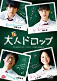 大人ドロップ [DVD]