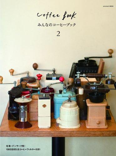 みんなのコーヒーブック2 北欧・デンマーク発! 1000回使えるコーヒーフィルター付き!