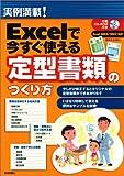 実例満載! Excel で今すぐ使える定型書類のつくり方