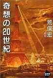 書影:奇想の20世紀(NHKライブラリー)