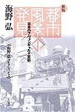都市風景の発見―日本のアヴァンギャルド芸術 (海野弘コレクション)