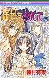 満月(フルムーン)をさがして (6) (りぼんマスコットコミックス (1542))