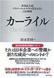 カーライル―世界最大級プライベート・エクイティ投資会社の日本戦略