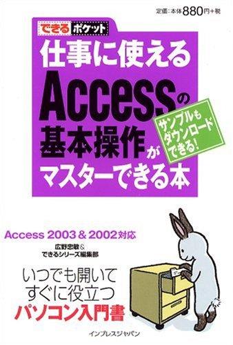 できるポケット 仕事に使えるAccessの基本操作がマスターできる本