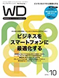 Web Designing 2015年10月号 [雑誌]