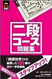 将棋世界BOOKS 二段コース問題集
