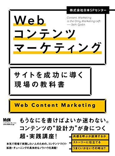 Webコンテンツマーケティング サイトを成功に導く現場の教科書[Kindle版]