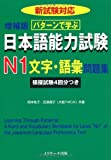 パターンで学ぶ 日本語能力試験 N1 文字・語彙問題集