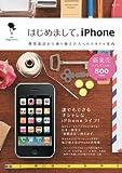 はじめまして。iPhone〜携帯電話から乗換えた人へのスタイル案内〜