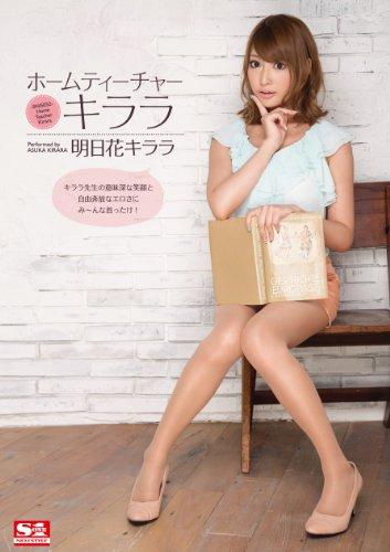 ホームティーチャーキララ 明日花キララ エスワン ナンバーワンスタイル [DVD]
