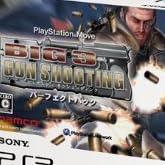 PlayStationMove BIG 3 GUN SHOOTING パーフェクトパック