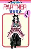 PARTNER(4) (フラワーコミックス)