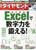 週刊ダイヤモンド 2015年 2/28号 「雑誌]