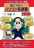 超ごくらくパソコン宅建塾 2008年版[CD-ROM] (2008)