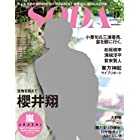 SODA 2013年 9/1号
