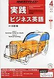 NHK ラジオ 実践ビジネス英語 2014年 04月号 [雑誌]