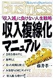 収入複線化マニュアル (Kobunsha Paperbacks 29)
