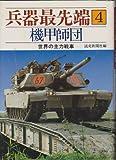 機甲師団―世界の主力戦車 (兵器最先端)