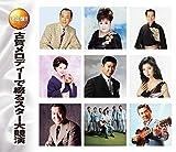 古賀メロディー CD2枚組 WCD-644
