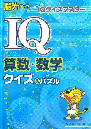 IQ算数・数学クイズ&パズル―脳力アップめざせ!IQクイズマスター