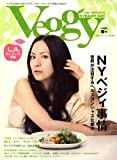 Veggy STEADY GO ! (ベジィ・ステディ・ゴー) 2009年 02月号 [雑誌]