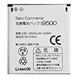 Sato Commerce GALAXY S4 J SC09 SC11 互換バッテリー ( SC-04E / SC-02F / i9500 / i9502 / i9505 / i9508 ) 3.8V 2600mAh