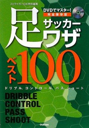 完全保存版 サッカー足ワザベスト100—DVDでマスター!