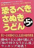恐るべきさぬきうどん第5巻
