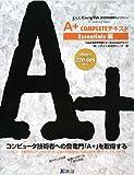 A+COMPLETEテキスト Essentials編 (CompTIA認定資格受験ライブラリー)