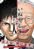【無料版】『亜人』×『いぬやしき』特別コラボ合本 (アフタヌーンコミックス)