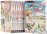 町でうわさの天狗の子 コミック 1-8巻 セット (フラワーコミックスアルファ)