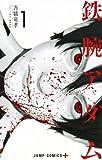 鉄腕アダム 1 (ジャンプコミックス)