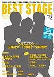 BEST STAGE (ベストステージ) 2014年 09月号 [雑誌]