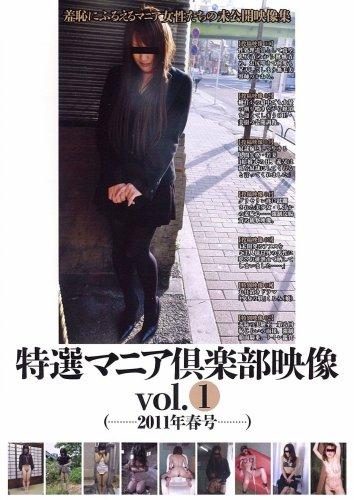 [素人] 特選マニア倶楽部映像 vol,1