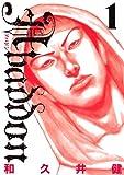 Abaddon<アバドン>(1) (ヤングマガジンコミックス)