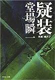 疑装―刑事・鳴沢了 (中公文庫 と 25-11)