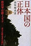 日本国の正体 政治家・官僚・メディア——本当の権力者は誰か (現代プレミアブック)