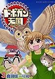 ドボガン天国 3 (ヤングキングコミックス)