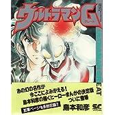 ウルトラマンG(グレート) (少年キャプテンコミックス)