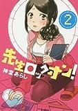 先生ロックオン!  2 完結 (バンブーコミックス)