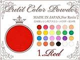 (G1)プチカラーパウダー 日本製 着色顔料 【No.1 レッド】 0.5g入り