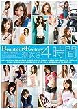 潮吹き4時間 BEAUTY [DVD]