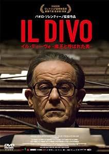 Foreign movie il divo la spettacolare vita di giulio andreotti japan dvd adm - Il divo movie ...